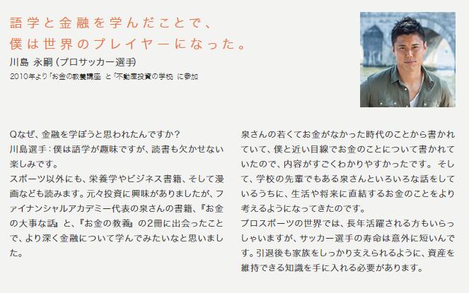川島 永嗣(プロサッカー選手)