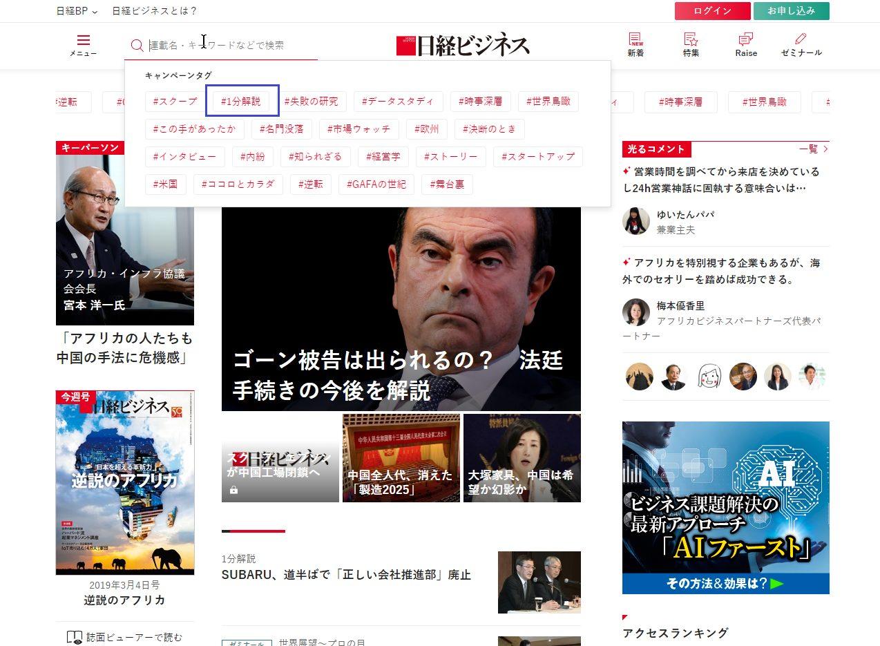 日経ビジネスTOP