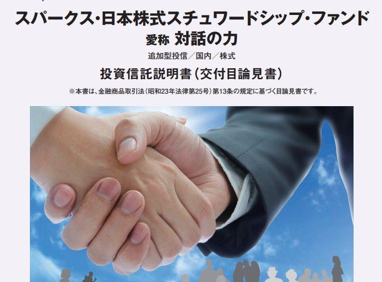 スパーク日本株式スチュワードシップファンド
