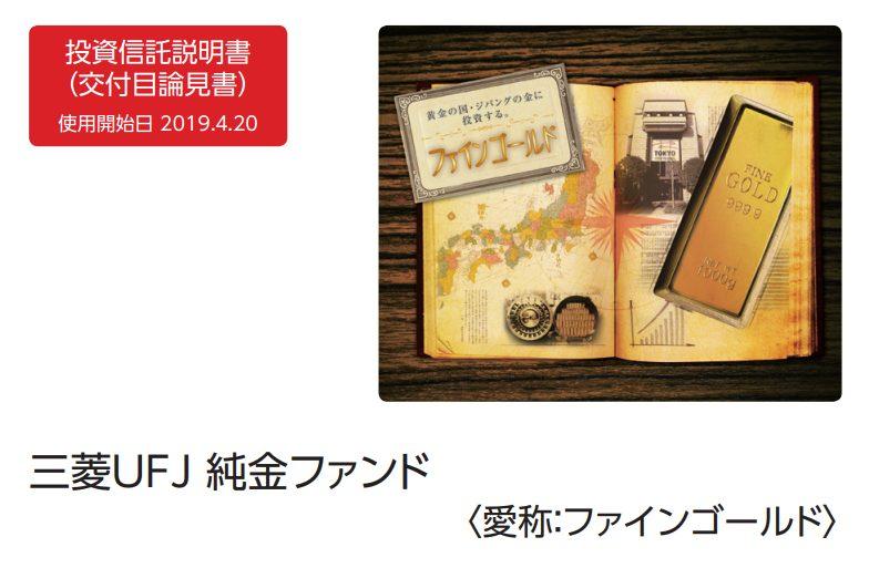 三菱UFJ国際-三菱UFJ 純金ファンド