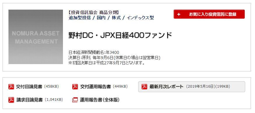 iDeCoの野村DC・JPX日経400ファンドの特徴