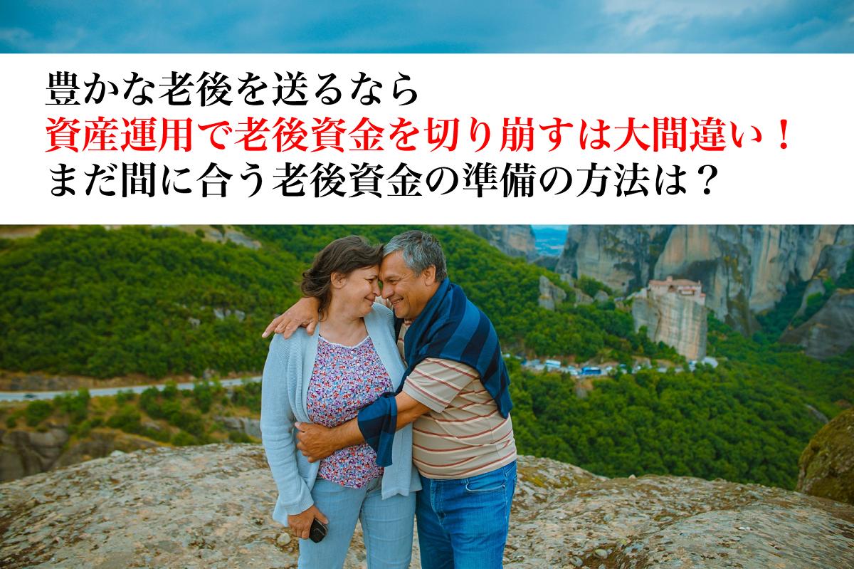 資産運用で老後資金を切り崩すは大間違い!まだ間に合う老後資金の準備の方法