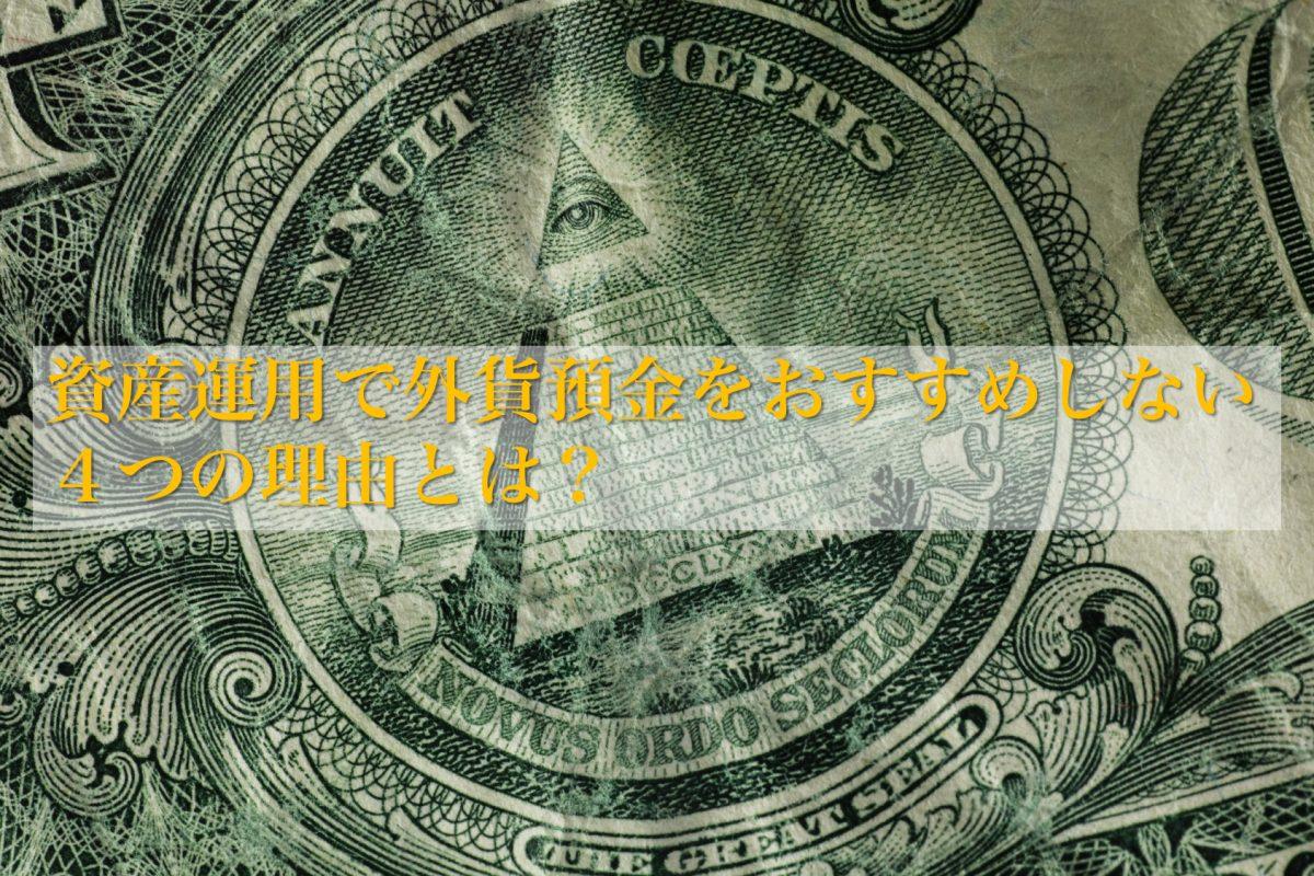 資産運用で外貨預金をおすすめしない4つの理由とは?